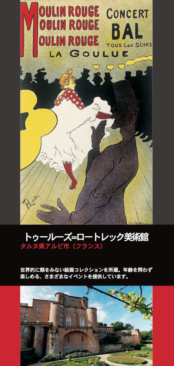 Traduction artistique et PAO en japonais pour le musée Toulouse-Lautrec