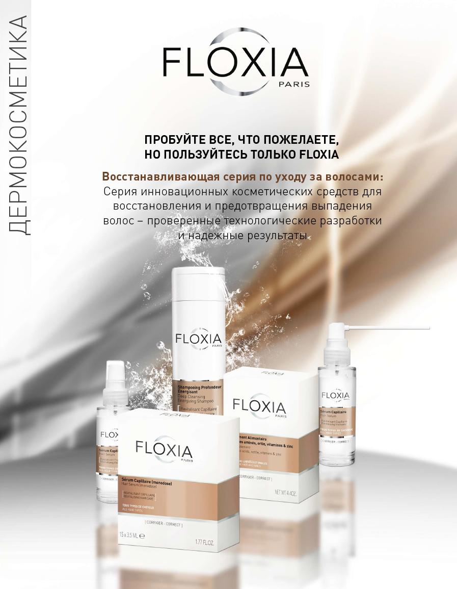 Traduction cosmétique français russe pour Floxia